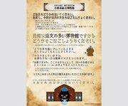 「当館は注文の多い博物館です」 宮沢賢治パロディで感染予防...小樽市総合博物館のポスターが話題に