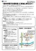 【夏休み2019】製作や施設見学など「親子計量教室」大阪