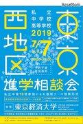 【中学受験】【高校受験】東京西地区の私立78校「進学相談会」7/7