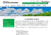 埼玉県「こども食堂応援基金」創設…企業・個人からの寄付受付中