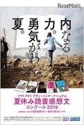 【夏休み2019】ノンフィクションから考える読書感想文…中高生の作品募集