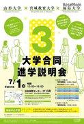 【大学受験2019】山形・宮教・福島大、合同進学説明会7/1