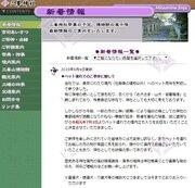 「ももクロ」ゆかりの三峯神社、ペット連れでの参拝禁止へ「一部の方の心無い振舞いにより」「神社としても断腸の思い」