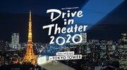 東京タワーでドライブインシアター! ライブありの新しい挑戦