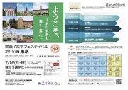 【大学受験2019】京大・関関同立など「関西7大学フェスティバル」東京7/16、名古屋7/22