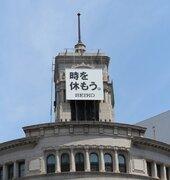銀座のランドマーク・和光の時計塔が「隠された」! 一体何が?「時を休もう。」とはいったい?