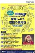 中学生対象、理数ワークショップ6/17より全4回…名古屋