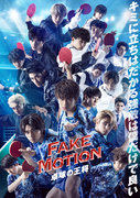 「FAKE MOTION」続編制作、ONE N'ONLYが新たに参加