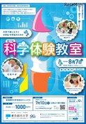 【夏休み2018】東京都市大学の科学体験教室、水ロケット・スライム作りなど