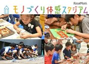 13社・団体が出展「モノづくり体感スタジアム」7/13・14
