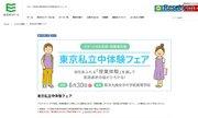 【中学受験】理科実験・坐禅など13校の授業体験「東京私立中体験フェア」