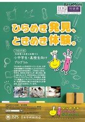 画像:小5-高校生対象、2018年度「ひらめき☆ときめきサイエンス」一覧