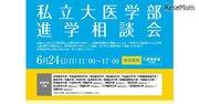 【大学受験】15大学参加「私立大医学部進学相談会」6/24秋葉原