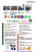 【夏休み2018】大学生が企画、町田「子ども体験塾」7/1締切