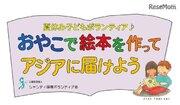 【夏休み2018】翻訳絵本作りに挑戦、おやこで絵本をアジアに届けよう7/20-8/20
