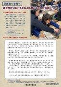 千葉県のICT教育、生徒所有の端末も活用し1人1台推進