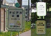 チビデカ公園、たまねぎちゃん公園... 札幌には変わった名前の公園が多いらしい→調べてみたらマジだった