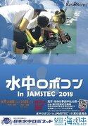 【夏休み2018】ジュニアはキット無償提供「水中ロボコン2018 In JAMSTEC」