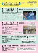 【夏休み2018】埼玉県立近代美術館、アート体感ワークショップ