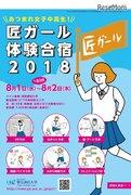 【夏休み2018】女子中高生応援「匠ガール」体験合宿…電通大8/1-2