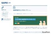 【中学受験2021】SAPIX、第2回志望校判定偏差値(6/7実施)筑駒73・桜蔭62
