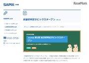 【中学受験2020】SAPIX、第2回志望校判定偏差値(6/9実施)筑駒73・桜蔭62
