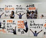 埼京線ホーム移設で渋谷駅が大はしゃぎ 話題のポスターの真意は?JRに聞いた