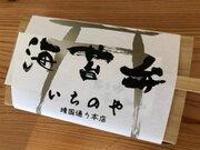 激ウマ1000円海苔弁に大行列!『いちのや』の2号店が新宿甲州街道にオープン