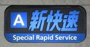 アクセスの良い新快速に「有料座席」ができる? JR西日本が導入検討