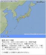 大阪で震度6弱の地震、各地で臨時休校…NTTドコモなど災害用伝言板開設