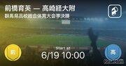 インターハイ男子サッカー予選、Player!が速報