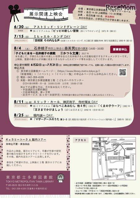 写真ニュース(2/3): 都立多摩図...
