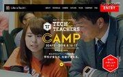 ライフイズテック、教員向けIT・プログラミングキャンプ初開催8/15-17