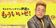 サンド伊達、大阪北部地震で「7年前の恩」を振り返る 「こういう事って忘れません」