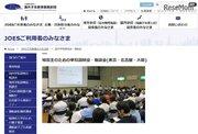 【夏休み2018】JOES、帰国生のための学校説明会・相談会…東名阪7-8月