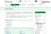 大阪府北部地震、JASSOが緊急採用奨学金・返還期限猶予など申込受付