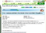 【高校受験2019】埼玉県公立高の募集人員3万8,040人…川越や市立浦和で減少
