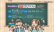 小3対象「未来をつくる学びテスト」申込締切7/1