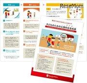 大阪北部地震、誰もができる子どもの心理的応急処置