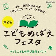 泡アート・キッズヨガなど「こどもめばえフェスタ」6/22