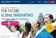 【中学受験2019】【高校受験2019】大阪市立水都国際、入試方針を公表
