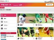 東京六大学野球など、学生スポーツの試合をリアルタイム速報…NTTドコモ