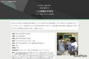 【夏休み2021】高校生対象、群馬大学1日体験化学教室7/31
