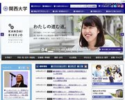 関西大学、大阪府北部地震で被災した在学生・受験生を経済支援