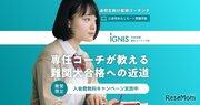 【大学受験】個別コーチング「IGNIS」7/31まで入会金無料