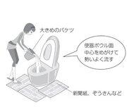 【地震】断水時のトイレ、どうすれば? TOTO公式「タンクへ直接水を入れることは避けてください」