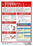 熱中症警戒アラート、関東甲信1都8県で試行
