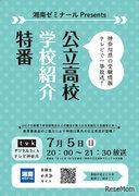 【高校受験】神奈川県公立高校の紹介特番7/5放送