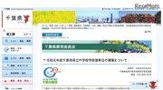 【中学受験2020】県立千葉・東葛中、小6保護者向け説明会8月