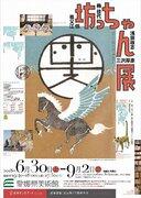 愛媛で「坊っちゃん展」やるよ! 祖父江慎ら収蔵の「マニアックな資料」を一挙展示